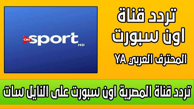 تردد قناة المصرية اون سبورت على النايل سات