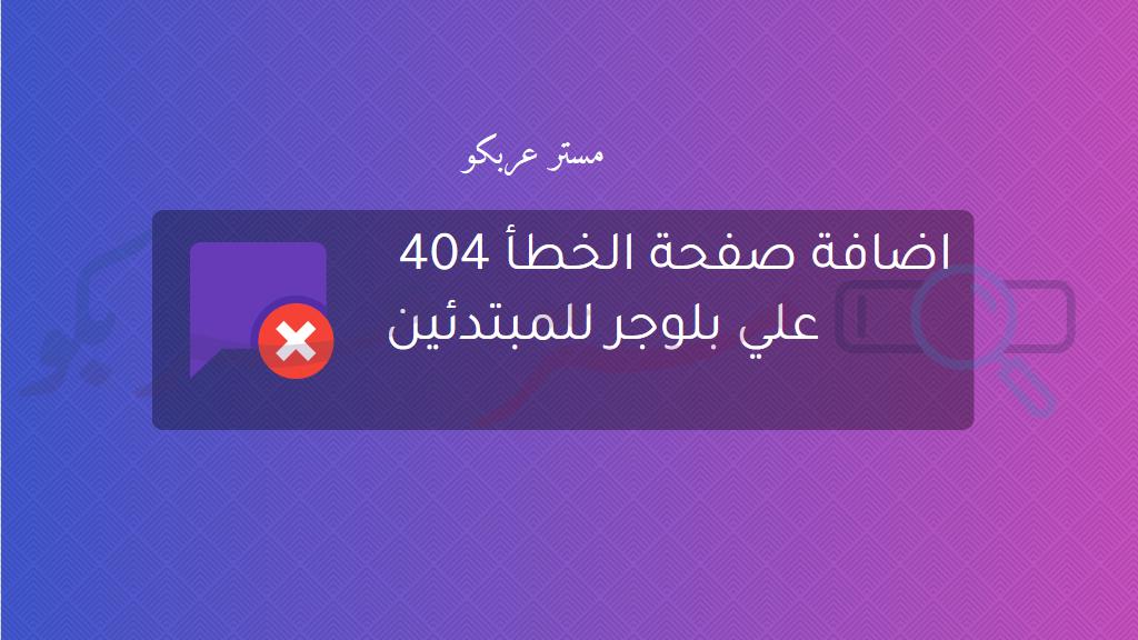 اضافة صفحة الخطأ 404 علي بلوجر للمبتدئين