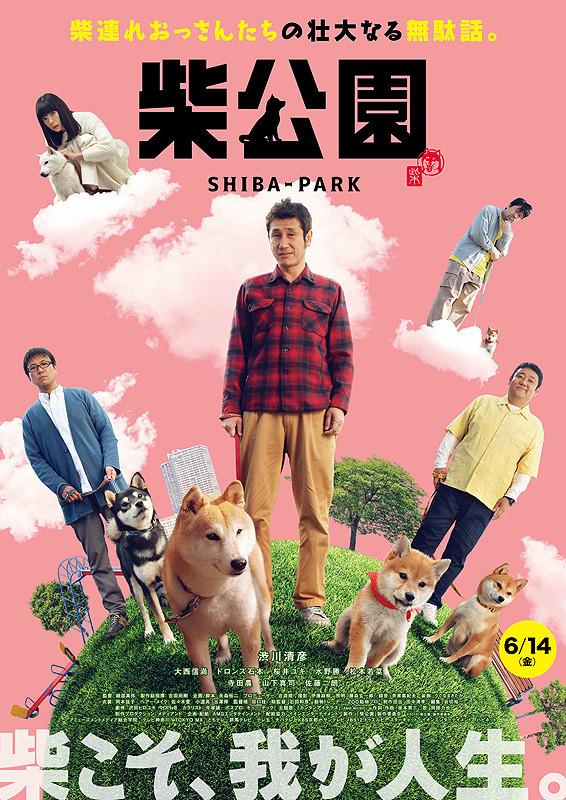 Sinopsis Shiba Park / Shiba Koen / 柴公園 (2019) - Film Jepang