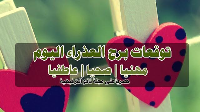 توقعات برج العذراء اليوم الثلاثاء 24/3/2020 على الصعيد العاطفى والصحى والمهنى