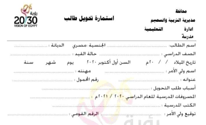 استمارة واجراءات التحويل للطلاب بين المدارس خاصة حكومية لغات والشروط هنا