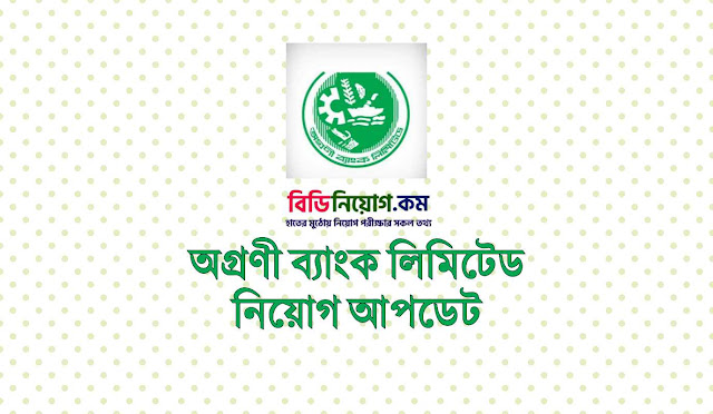 Agrani Bank Officer (Cash) 4th Phase Final Result 2019 Download