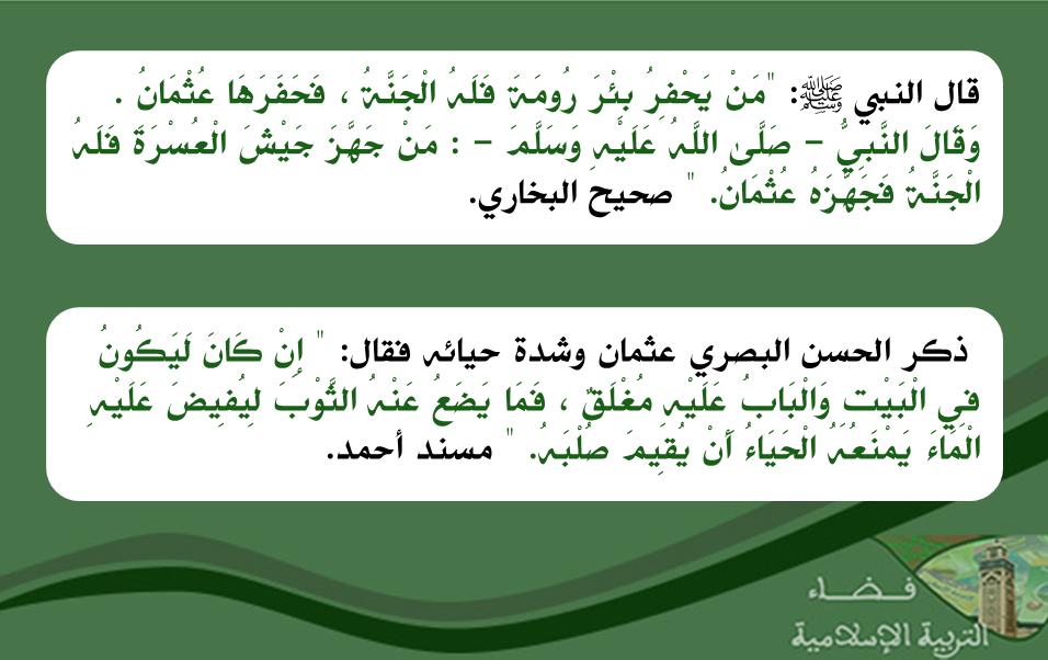 مدخل الاقتداء نماذج للتأسي عثمان بن عفان وقوة البذل والحياء أولى بكالوريا