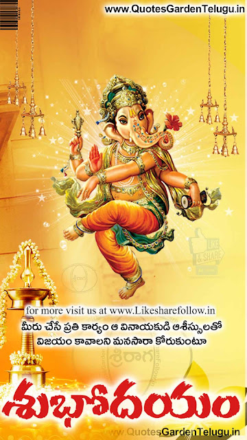Telugu Good morning HD MObile wallpapers with Lord Ganesha