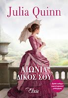http://www.culture21century.gr/2018/03/aiwnia-dikos-soy-ths-julia-quinn-book-review.html