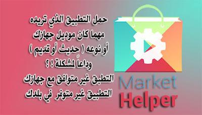 تحميل تطبيق ماركت هلبر Market Helper