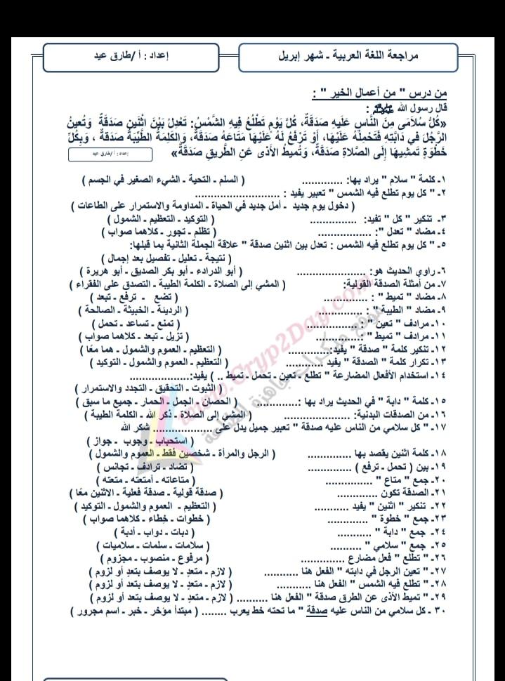 مراجعة منهج ابريل لغة عربية الصف الأول الإعدادي ترم ثاني أ/ طارق عيد 3