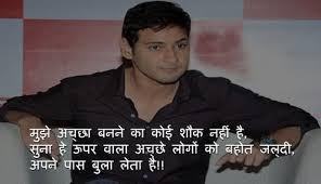 Best Hindi Royal Attitude Status