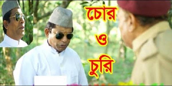 Chor O Churi (2017) Bangla Eid Natok Ft. Mosharraf Karim & Jui Karim