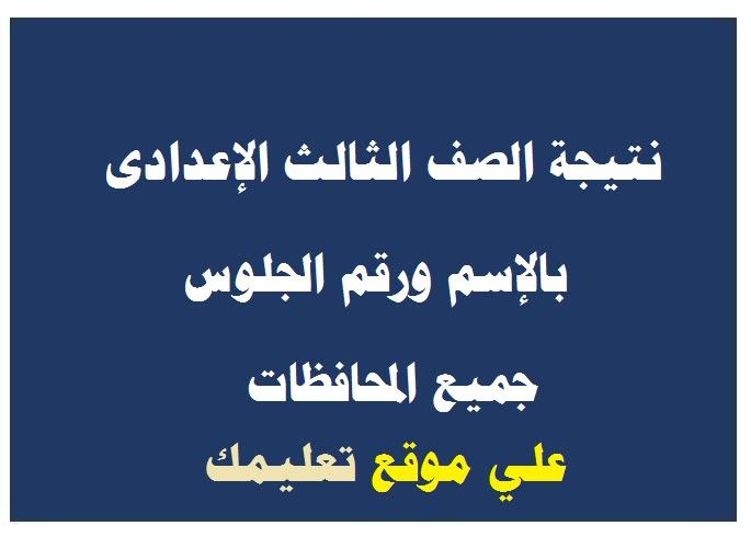 نتيجة الصف الثالث الإعدادى الترم الأول برقم الجلوس 2021 محافظة أسوان وأسيوط