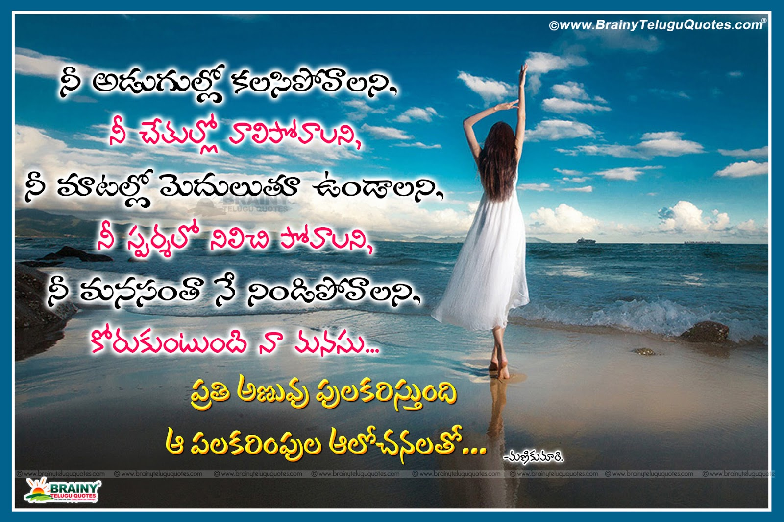 Heart Touching Love Quotes Prema Kavithalu In Telugu With Alone Girl