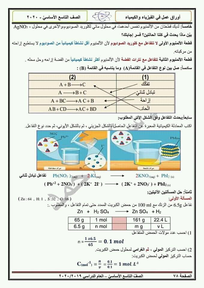 حل كتاب الفيزياء والكيمياء للصف التاسع pdf