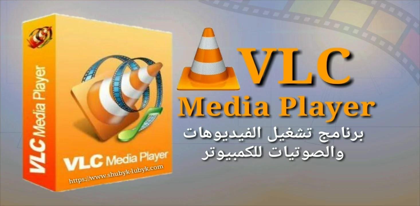 VLC Media Player PC