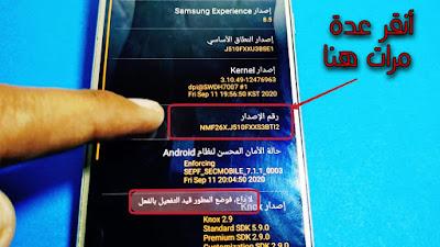 سر مخفي في إعدادات الهاتف سيجعل بطارية هاتفك تدوم لفترة طويلة جداً
