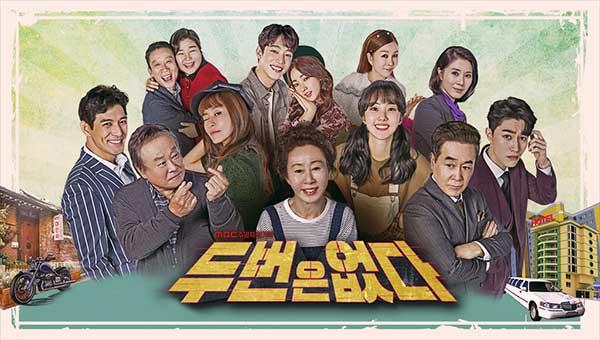 Download Drama Korea Never Twice Batch Subtitle Indonesia