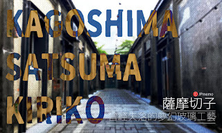 Jpmemo-曾經失傳的日本玻璃精工 鹿兒島島津薩摩切子