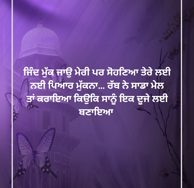 PUNJABI SHAYARI ON LOVE