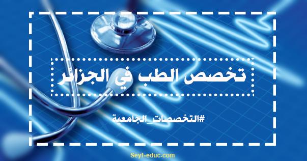 تخصص الطب في الجزائر