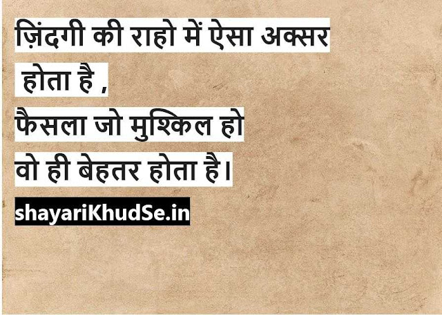 good quotes in Hindi download, good morning quotes in hindi with images, good night quotes in hindi with images