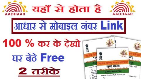 aadhar card me mobile number link kaise kare
