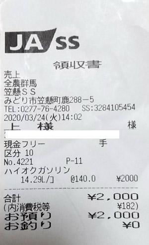 全農群馬 笠懸SS 2020/3/24 のレシート
