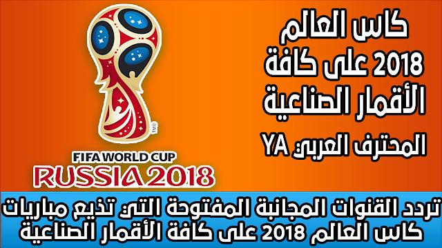تردد القنوات المجانبة المفتوحة التي تذيع مباريات كاس العالم 2018 على كافة الأقمار الصناعية