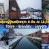 รีวิวเที่ยวญี่ปุ่นหน้าหนาว Tokyo Hakodate Sapporo งบ 28,500 รวมค่าเดินทางและที่พัก 8 คืน