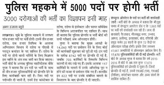 up prpb police si 3000 recruitment, these posts will be online,