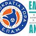 Θετική απάντηση του ΕΠΑΜ στην πρόταση συνεργασίας του Γ. Τράγκα