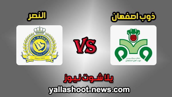 نتيجة مباراة النصر وذوب آهن اصفهان اليوم 29-05-2019 في دوري أبطال آسيا