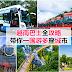 越南巴士全攻略,带你一国游多座城市!