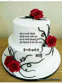 birthday cake images with hindi wish38