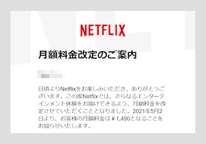 Netflix、値上げの案内を順次配信中。ベーシックが990円、スタンダードが1490円に。プレミアムは据え置き