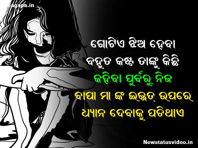 Odia Sad Motivational Shayari Image