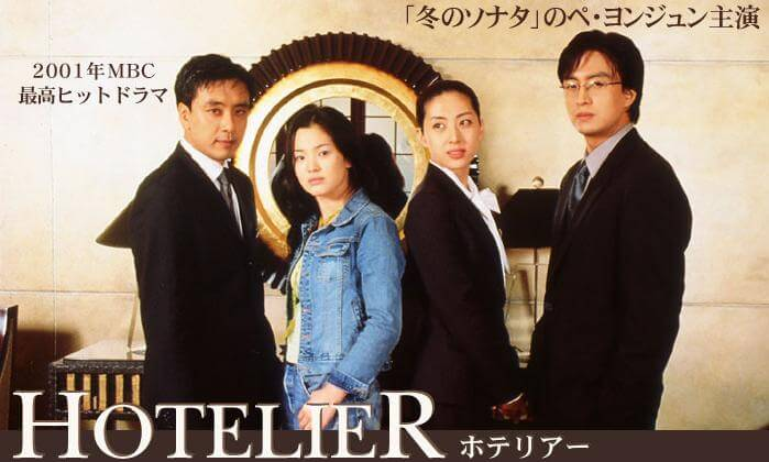 Hotelier - drama song hye kyo