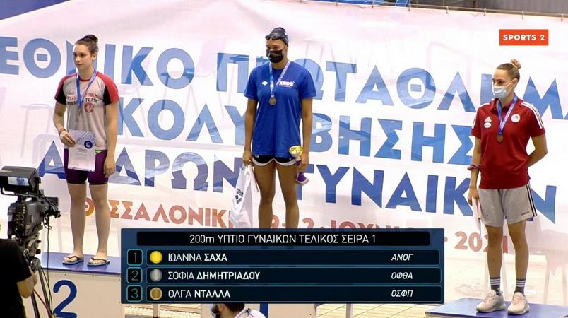 Ασημένιο μετάλλιο η Σοφία Δημητριάδου και 2ος επαρχιακός σύλλογος ο ΟΦΘΑ στο Πανελλήνιο Πρωτάθλημα Κολύμβησης Ανδρών - Γυναικών