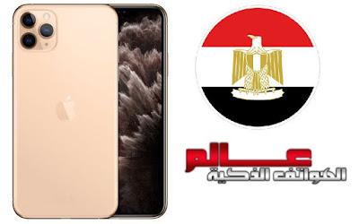 سعر آيفون 11 برو ماكس Apple iPhone 11 Pro Max في ﻣﺼﺮ سعر آبل آيفون iPhone 11 Pro Max في ﻣﺼﺮ سعر آيفون 11 برو ماكس في ﻣﺼﺮ Apple iPhone 11 Pro Max in egypt