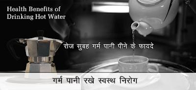 गर्म पानी पीने के फायदे, Benefits of Hot Water in Hindi, garam pani peene ke fayde, garam pani peene ke labh, गर्म पानी पीने से लाभ, swasthya vardhak garam pani, स्वास्थ्यवर्धक गर्म पानी, garam pani door kare bimari, गर्म पानी दूर करे बीमारियां