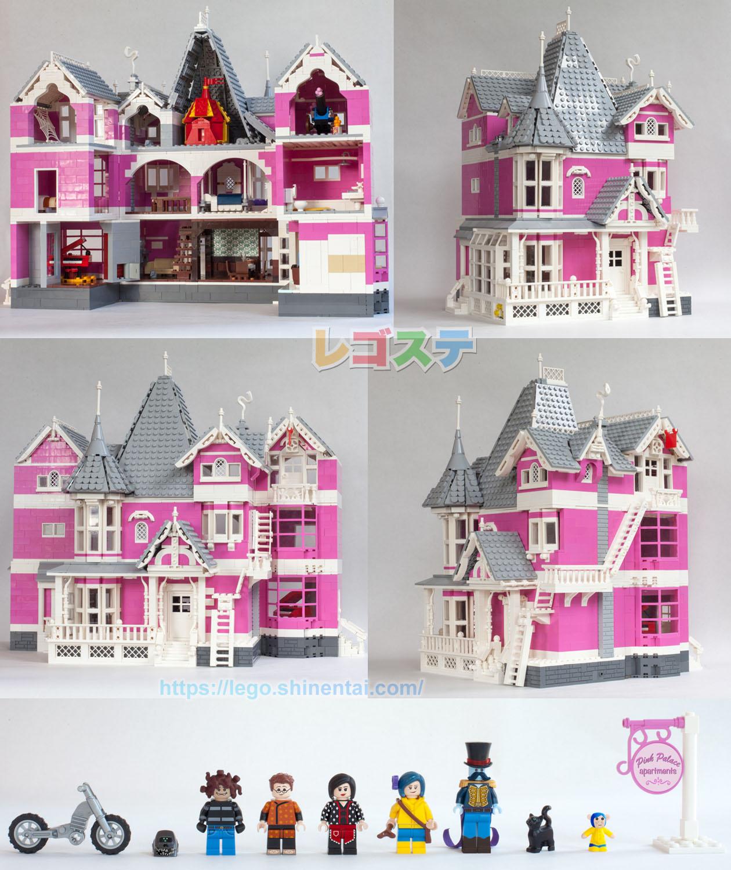 コララインのピンクパレスアパート:Coraline's Pink Palace Apartments