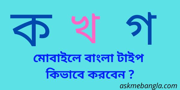 মোবাইলে বাংলা টাইপ