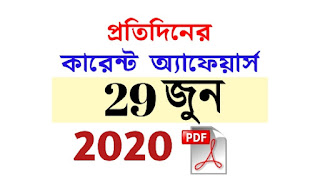 29th June Current Affairs in Bengali pdf