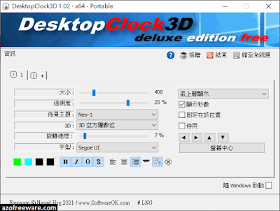 DesktopClock3D
