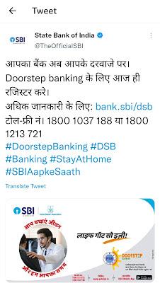 SBI पिज़्जा डिलीवरी बॉय की तर्ज पर अब फ़ोन करने व अप्प पर बुकिंग करने से आपके घर आएगा ।। क्या बैंक की शाखाएं अब बंद हो जाएंगी ।।
