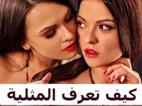 صحافية تونسية تكشف خفايا من  عالم المثليين