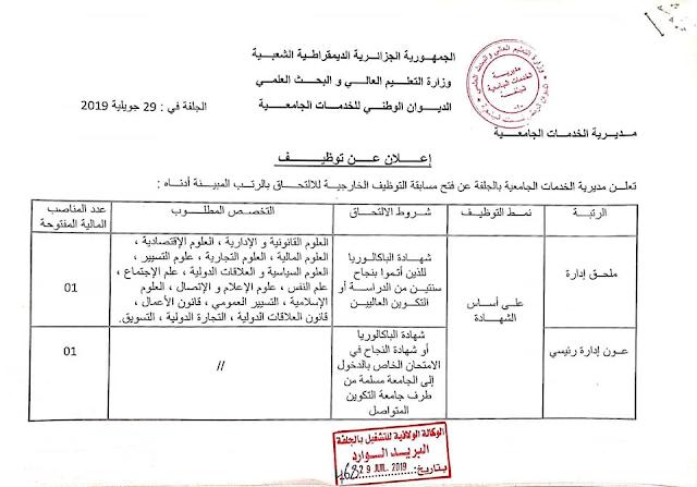 اعلان توظيف بالمديرية الخدمات الجامعية الجلفة(على اساس الشهادة)