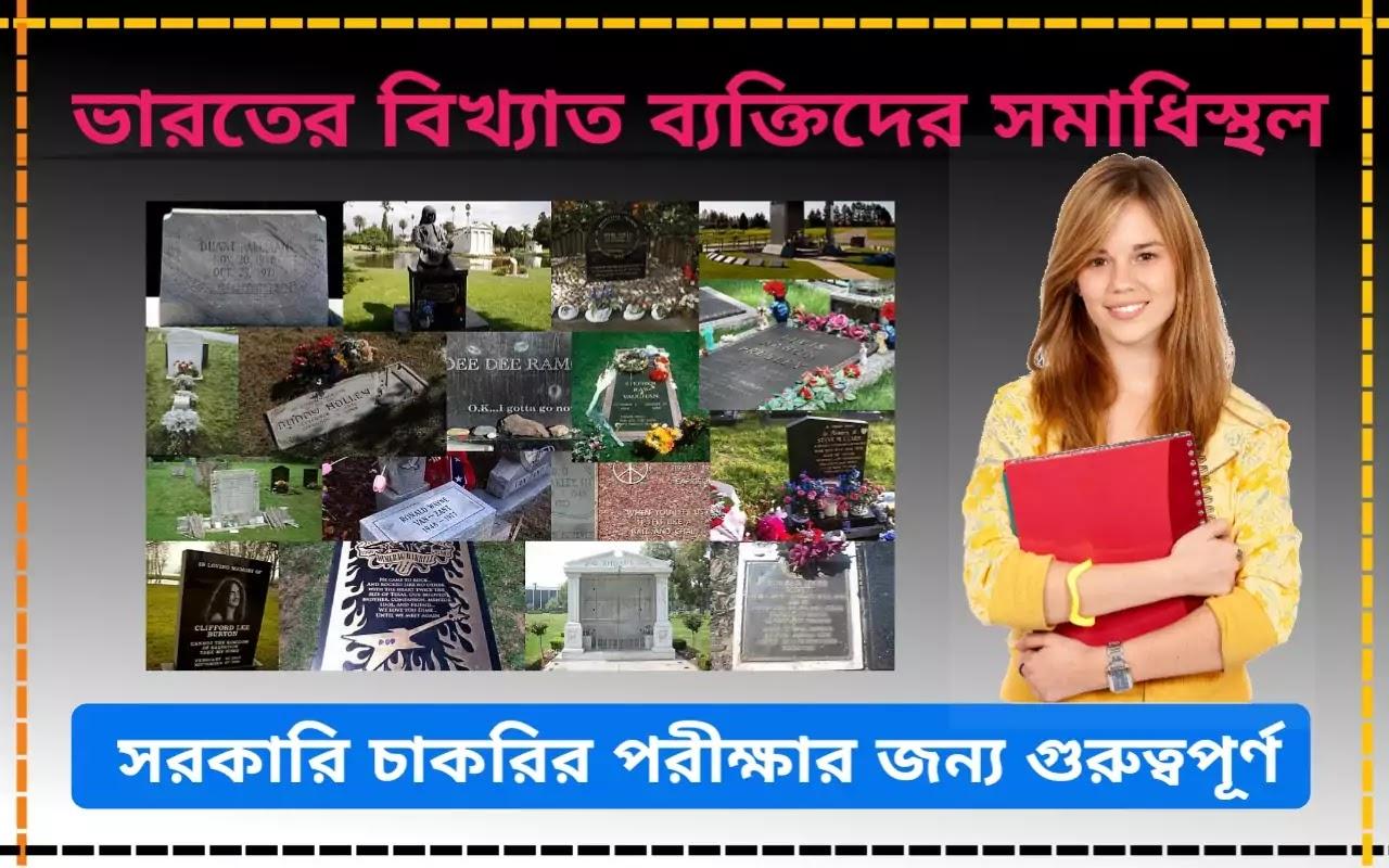 ভারতের বিখ্যাত ব্যক্তিদের সমাধিস্থল পিডিএফ ডাউনলোড।Cemetery of famous people of India list pdf in Bengali