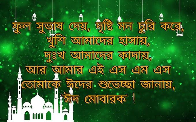 Eid Bangla SMS, Eid ul fitr Bengali SMS, ঈদ মুবারক বাংলা এসএমএস, By Fast2smsxyz
