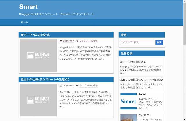 Smartのサンプルページの画像