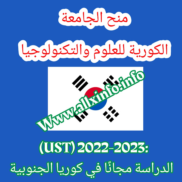 منح الجامعة الكورية للعلوم والتكنولوجيا (UST) 2022-2023: الدراسة مجانًا في كوريا الجنوبية