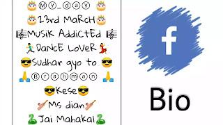 facebook bio for boys